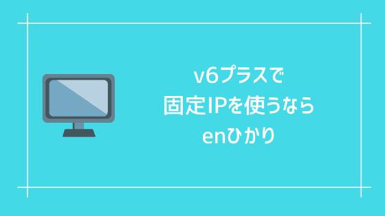 v6プラスで固定IPアドレスを使うならenひかりがおすすめ