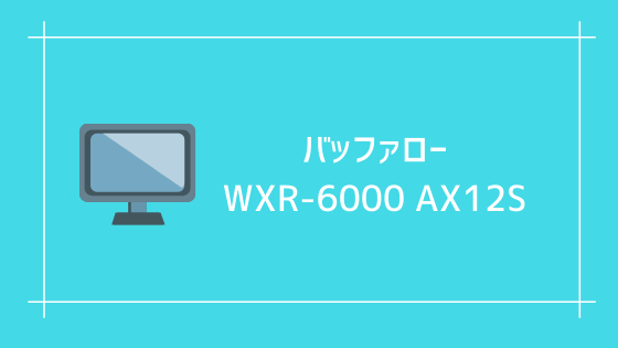 バッファロー WXR-6000AX12S