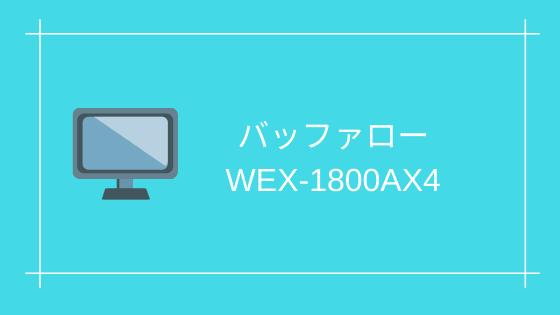 バッファロー WEX-1800AX4