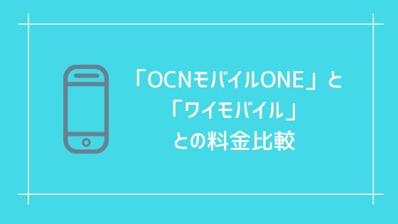 「OCNモバイルONE」と「ワイモバイル」との料金比較