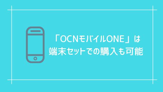 「OCNモバイルONE」は端末セットでの購入も可能