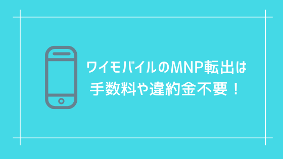 ワイモバイルのMNP転出は手数料や違約金不要!