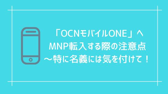 「OCNモバイルONE」へMNP転入する際の注意点~特に名義には気を付けて!