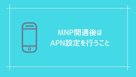 MNP開通後はAPN設定を行うこと