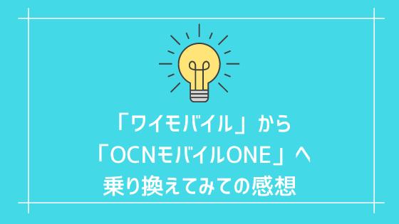 「ワイモバイル」から「OCNモバイルONE」へ乗り換えてみての感想