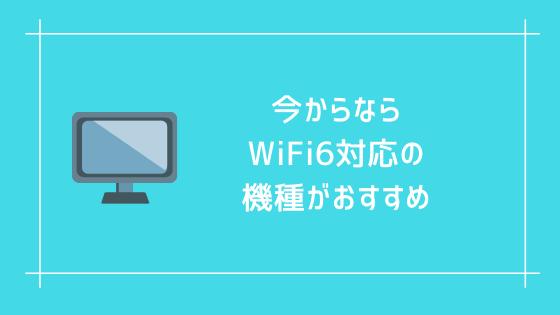 今からならWiFi6対応の機種がおすすめ