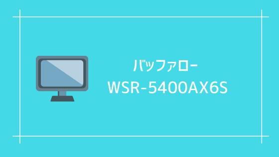 バッファロー WSR-5400AX6S-MB