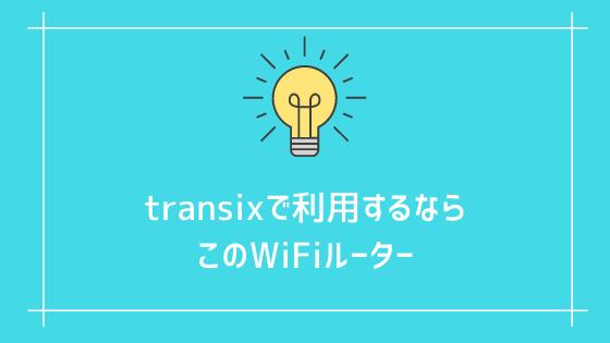 transix(DS-Lite)で利用するならこのWiFiルーター