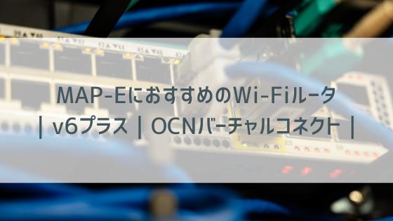 MAP-EにおすすめのWi-Fiルータ|IPv6|v6プラス|OCNバーチャルコネクト
