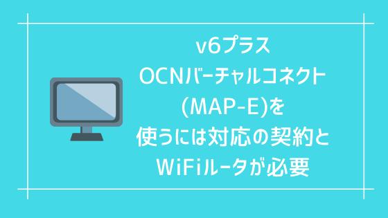 v6プラス、OCNバーチャルコネクト(MAP-E)を使うには対応の契約とWiFiルータが必要