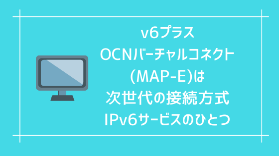 v6プラス、OCNバーチャルコネクト(MAP-E)におすすめのWi-Fiルータ3つ