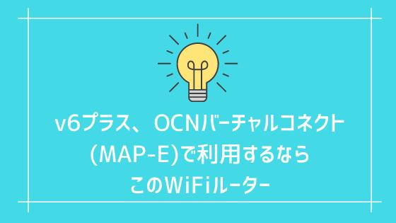 v6プラス、OCNバーチャルコネクト(MAP-E)で利用するならこのWiFiルーター