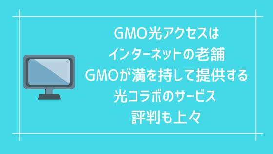 GMO光アクセスはインターネットの老舗GMOが満を持して提供する光コラボのサービス 評判も上々