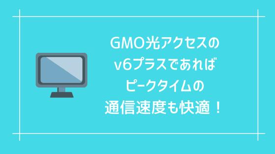 GMO光アクセスのv6プラスであればピークタイムの通信速度も快適!