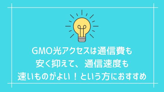 GMO光アクセスは通信費も安く抑えて、通信速度も速いものがよい!という方におすすめ