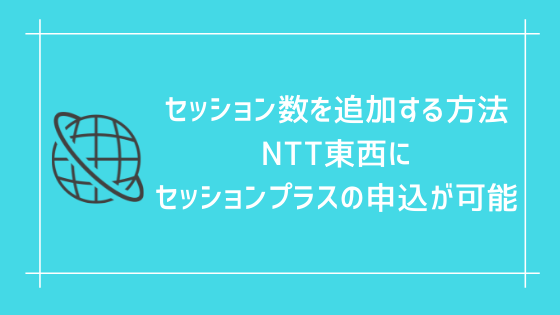 セッション数を追加する方法 NTT東西にセッションプラスの申込が可能