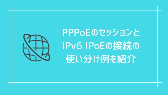 PPPoEのセッションとIPv6 IPoEの接続の使い分け例を紹介
