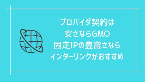 プロバイダ契約は安さならGMO、固定IPの豊富さならインターリンクがおすすめ