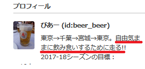 f:id:beer_beer:20170530204539p:plain