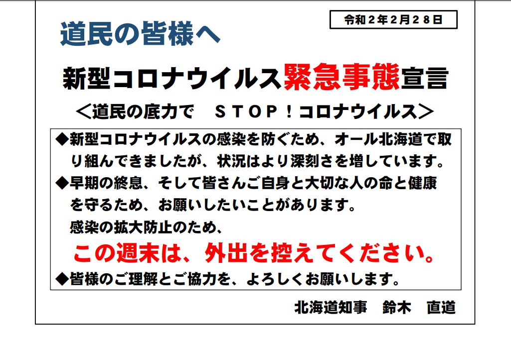 北海道が発表した緊急事態宣言