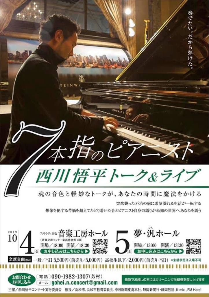 西川 平 ピアニスト 悟
