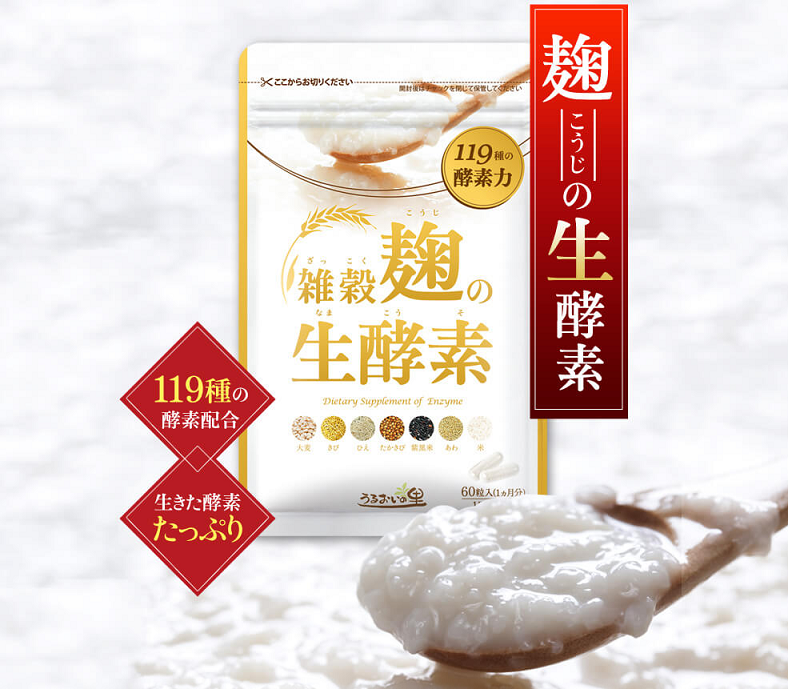 和麹づくしの雑穀生酵素 最安