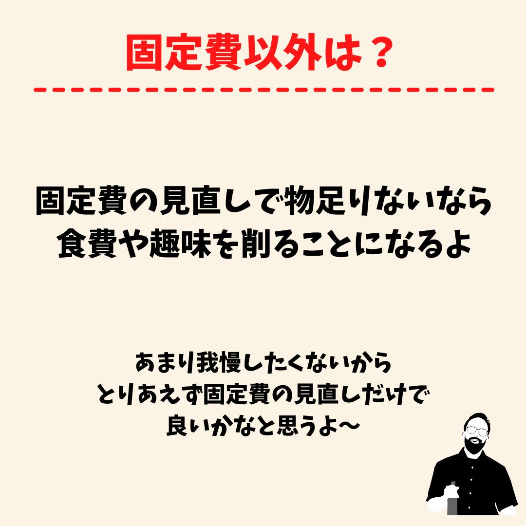 f:id:beginner-worker:20210614231154p:plain