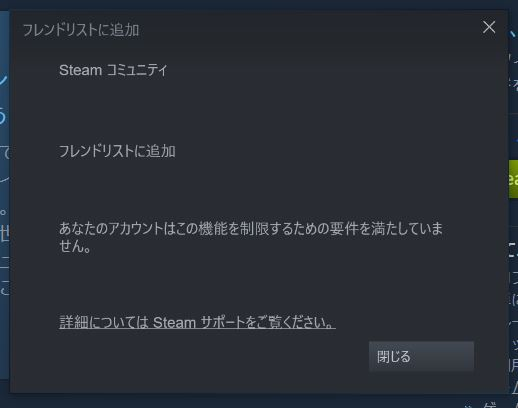 f:id:beginner_steamer:20200503121007j:plain:w300