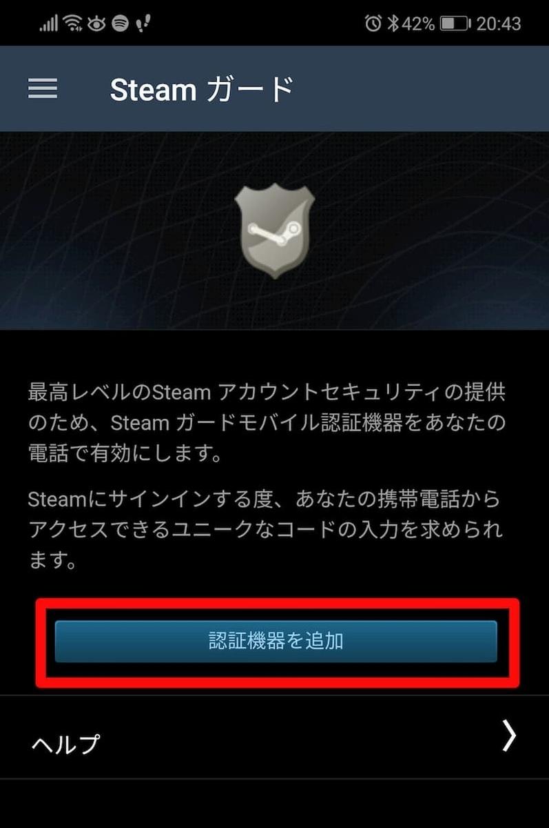 f:id:beginner_steamer:20200808211749j:plain:w300