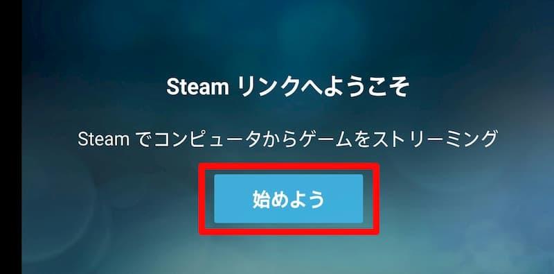 f:id:beginner_steamer:20200905142754j:plain:w500