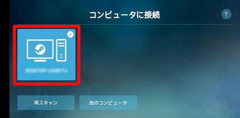 f:id:beginner_steamer:20200905143238j:plain:w500