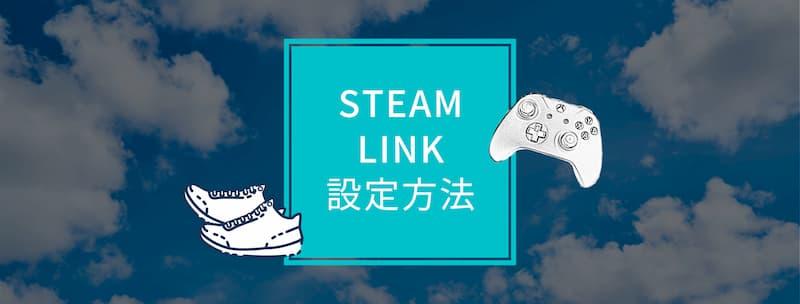 f:id:beginner_steamer:20200905154137j:plain