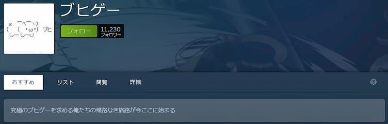 f:id:beginner_steamer:20200916130045j:plain