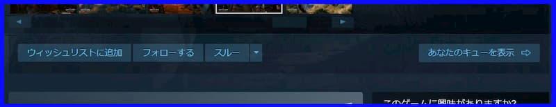 f:id:beginner_steamer:20201107232447j:plain