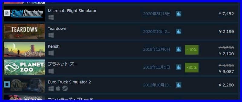 f:id:beginner_steamer:20201108155631j:plain