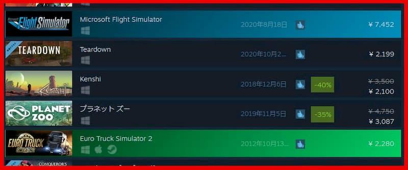 f:id:beginner_steamer:20201108155640j:plain