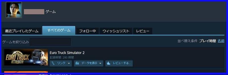 f:id:beginner_steamer:20201108185201j:plain