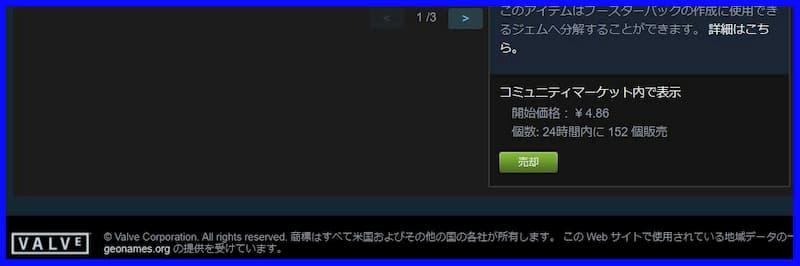 f:id:beginner_steamer:20201108191005j:plain