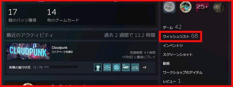 f:id:beginner_steamer:20201108192126j:plain