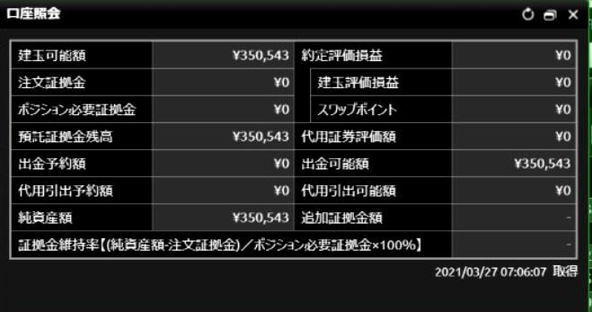 f:id:beginner_trader_z:20210327142341p:plain