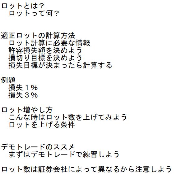 f:id:beginner_trader_z:20210617213748p:plain
