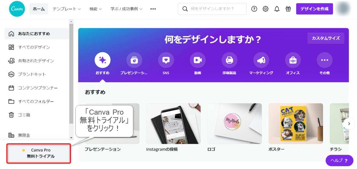 「Canva Pro 無料トライアル」をクリック