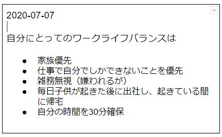 f:id:beglobalperson:20200905065747p:plain