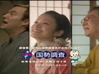 国勢調査 上戸彩 2005/09