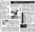 2009年7月10日読売新聞朝刊11面「基礎からわかるウイグル情勢」