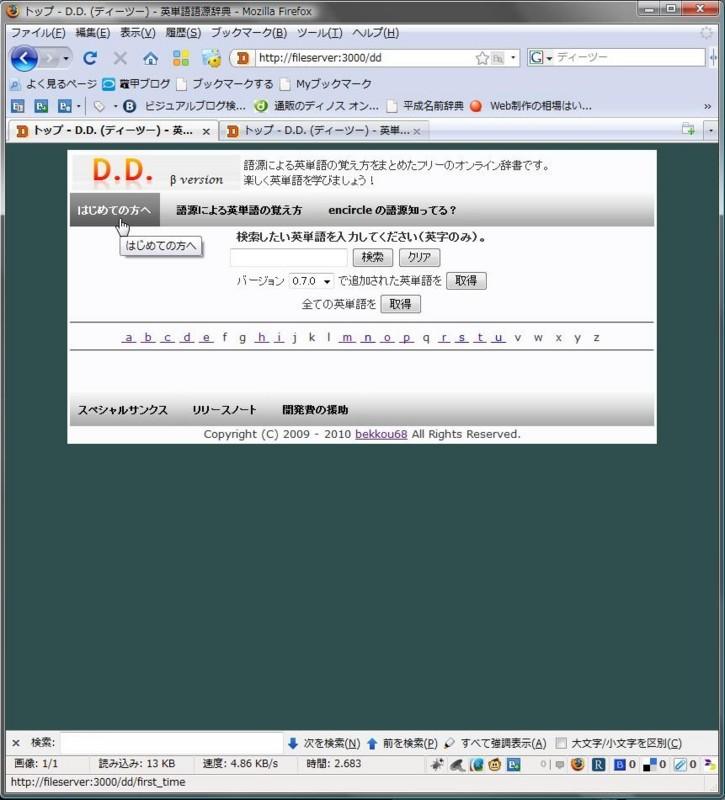 f:id:bekkou68:20100305111013j:image:w350:h400