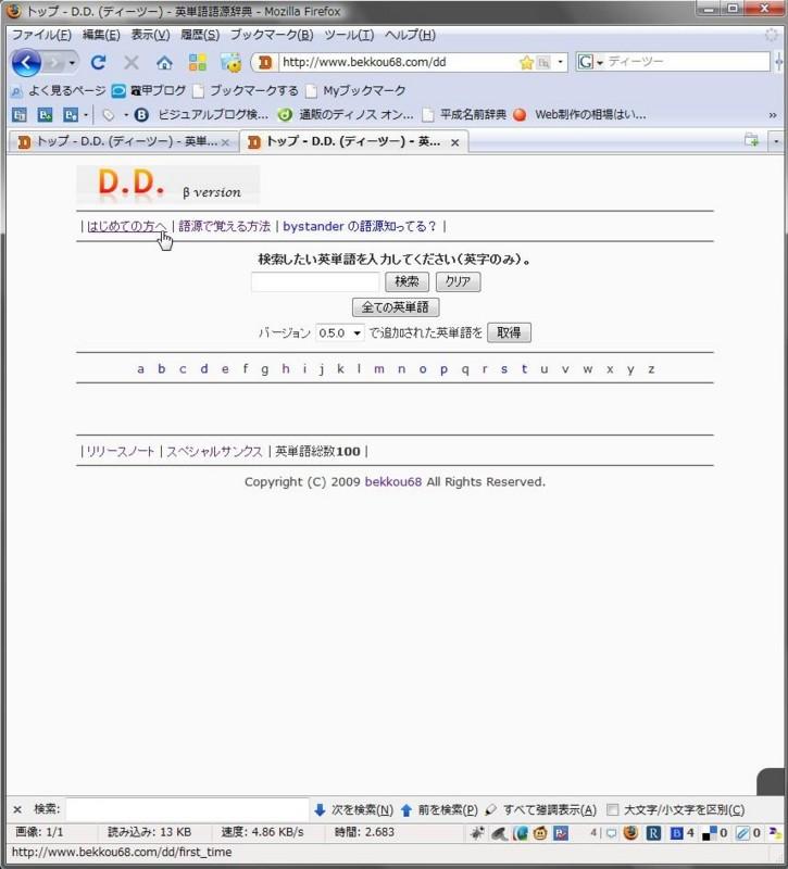 f:id:bekkou68:20100305111014j:image:w350:h400