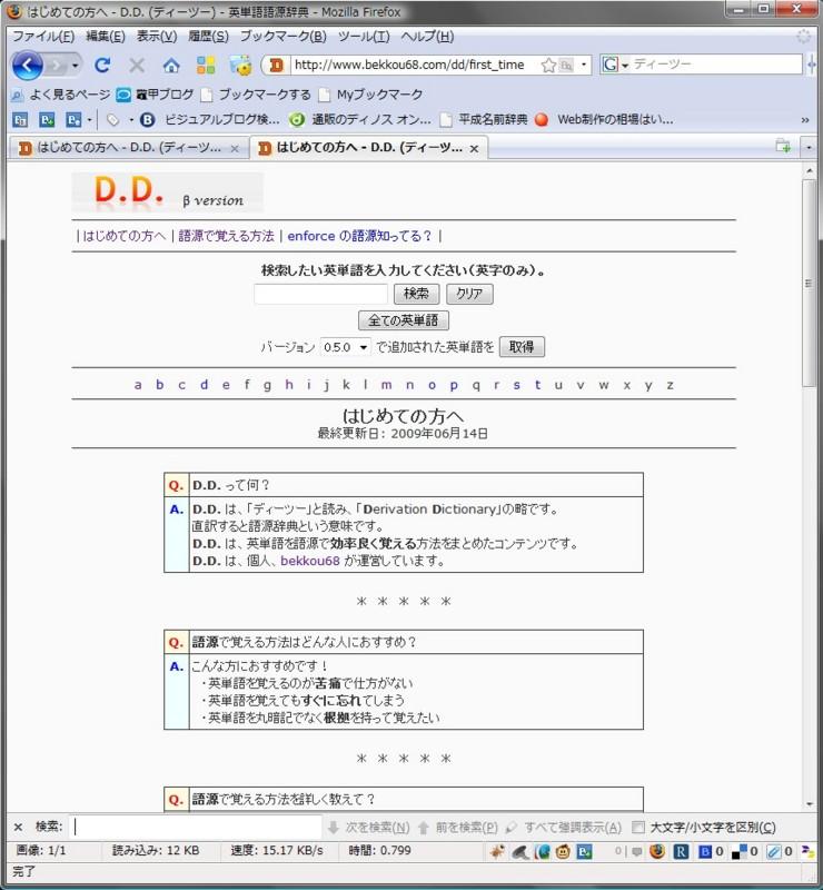 f:id:bekkou68:20100305111016j:image:w350:h400