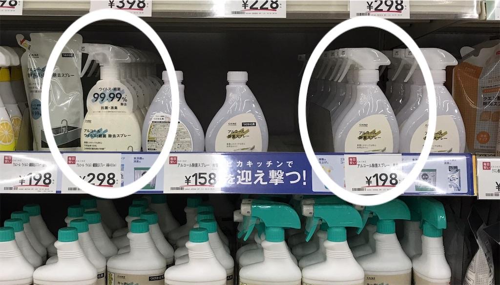 容器 代用 アルコール