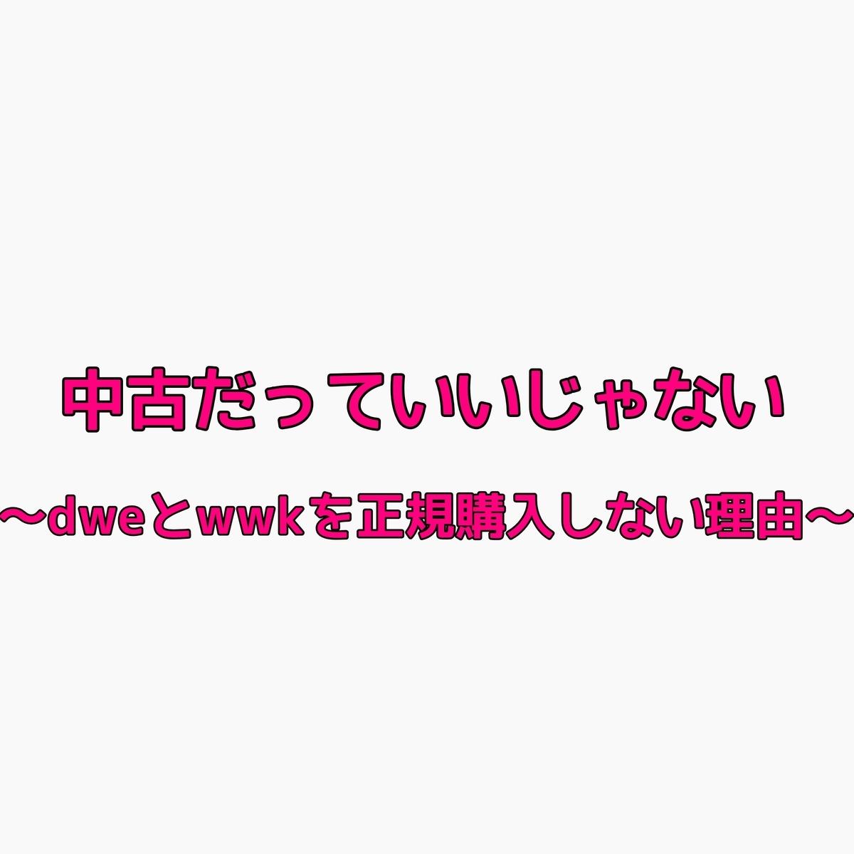 f:id:beloved26:20201004095537j:plain